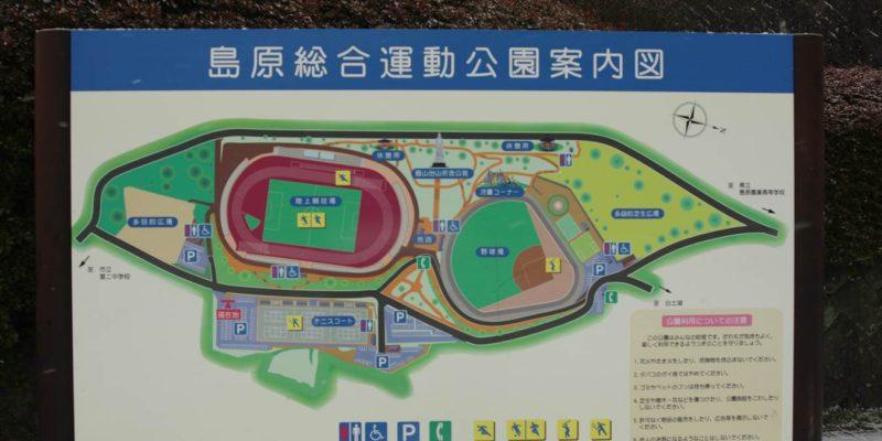 島原総合運動公園