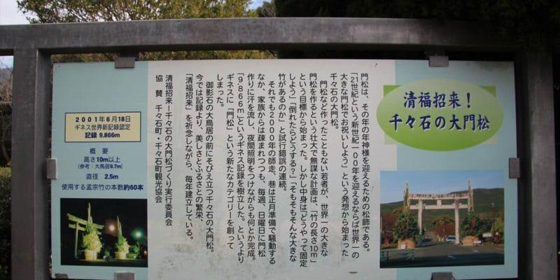 橘神社 門松