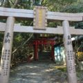 猿葉稲荷神社