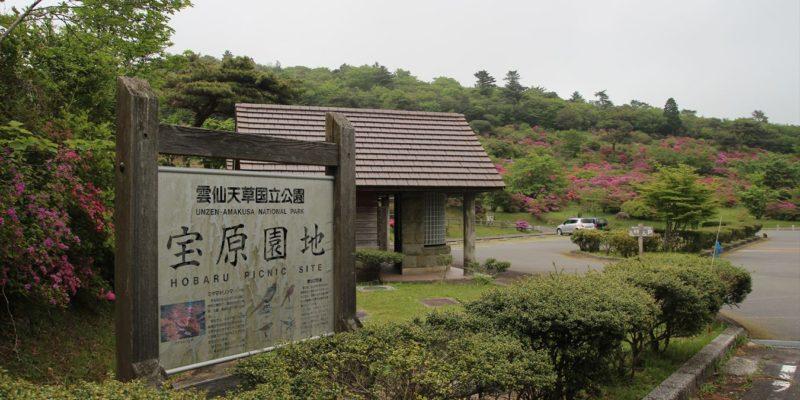 宝原つつじ公園