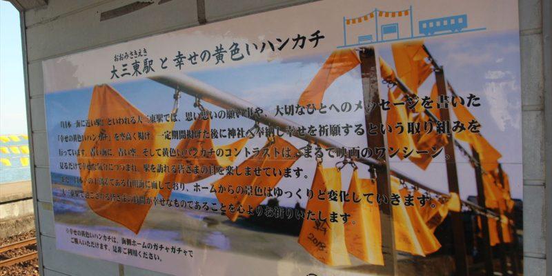 島端鉄道大三東駅